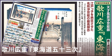 歌川広重 『東海道五十三次』 全55図 複製 完全コレクション