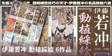 伊藤若冲 『動植綵絵』 6作品 複製 掛軸
