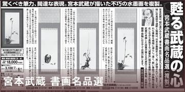 甦る武蔵の心 宮本武蔵 書画名品選