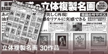 魅惑の立体複製名画 30作品 6号