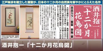 酒井抱一 『十二か月花鳥図』 12作品 複製 掛軸 額装