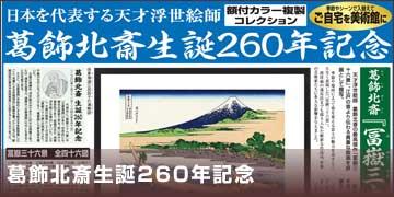 葛飾北斎 『冨嶽三十六景』 全46図 複製 完全コレクション