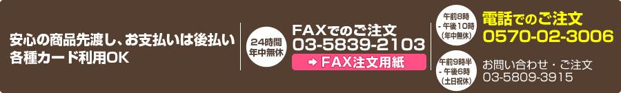 後払い 代金引換 クレジットカード各種利用OK 電話でのご注文 0120-282-008 FAXでのご注文 03-3862-5733